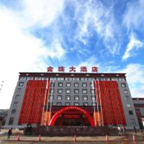 . 稻城金珠大酒店