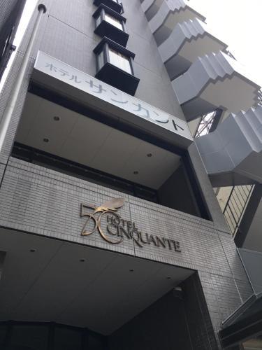 50號經濟型酒店 Hotel Cinquante