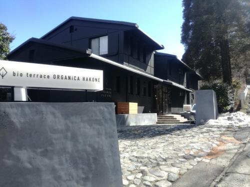 沃柑尼卡生物露台日式旅館 bio terrace ORGANiCA HAKONE