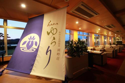 北瀉溫泉湖畔荘酒店 Awara Kitagata Onsen Kohanso Hana Yurari
