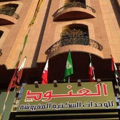 . Al Anoud & Aljawhara Apartments