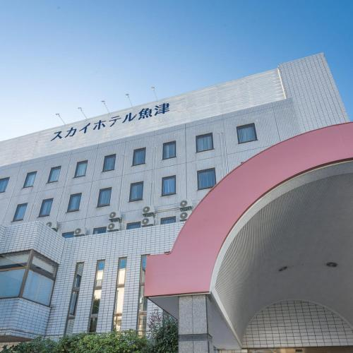 魚津天空酒店 Sky Hotel Uozu