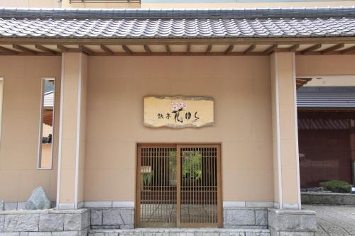 Ryotei Hanayura - Accommodation - Noboribetsu