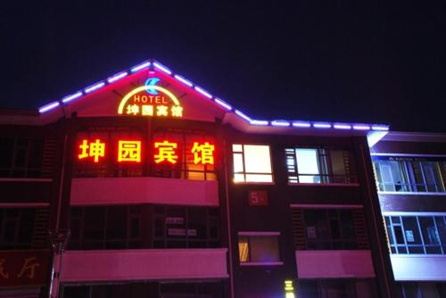 . Tianchi Youth Hostel