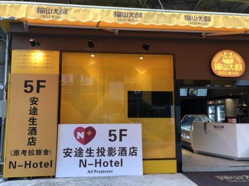 Фото отеля Guangzhou N-Hotel