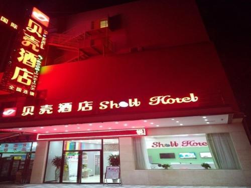 . Shell Ji'an Qingyuan District Railway Station Jinggangshan University Hotel