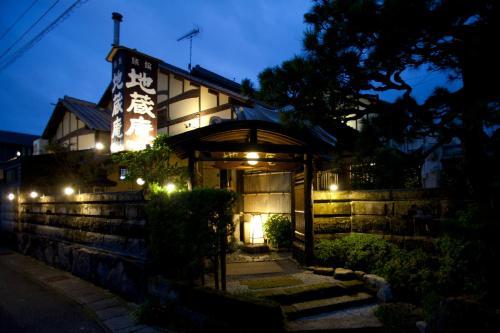 吉佐安日式旅館 Japanese inn Jizoan