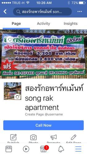 Song Rak Song Rak