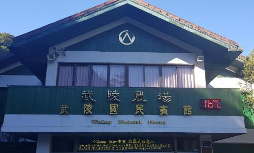 Wuling Farm Guest House