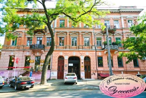 Khostel Otel' ' Odesskii '
