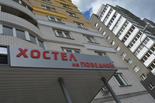 Hostel Na Pobednoy
