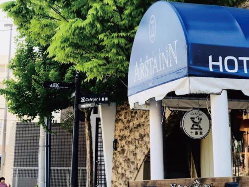 星辰飯店 Hotel Arstainn