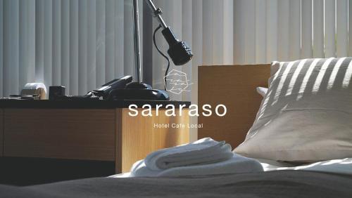 薩拉拉索旅館 sararaso