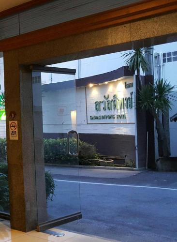 Sawasdipong Hotel Sawasdipong Hotel