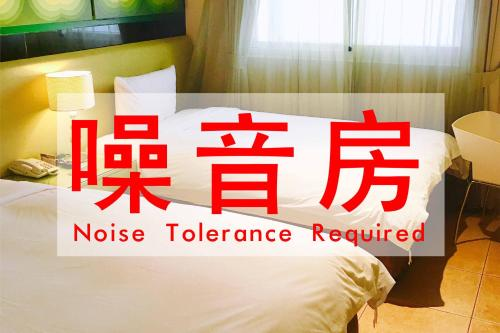 標準雙床房(需接受些許噪音) (Standard Twin Room (Noise Tolerance Required))