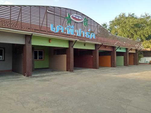 KP Park Resort KP Park Resort