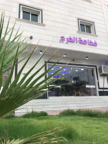 . Fakhamat Al Kharj Hotel Suites