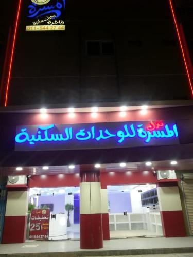 . Nozl el Masara Furnished apartments