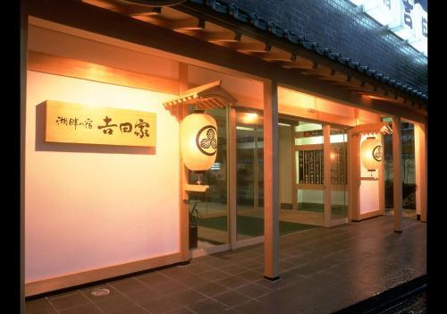 湖畔之宿吉田屋酒店