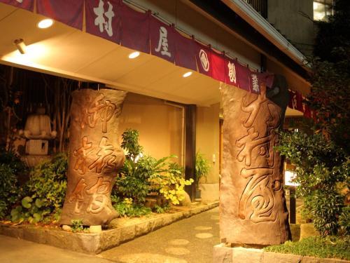Ryokan Oomuraya - Accommodation - Ureshino