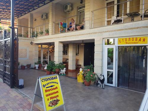 Raysky Ugolok Guest House