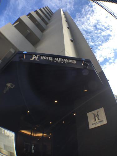 難波亞歷山大酒店 Hotel Alexander Namba
