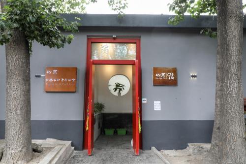 Beijing Turret International Hostel Tian'anmen Branch photo 16