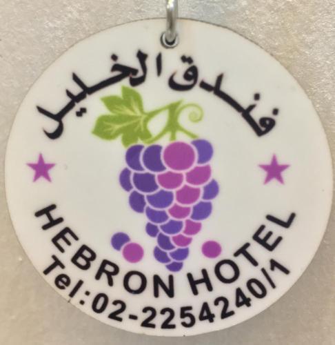 . Hebron Hotel فندق الخليل