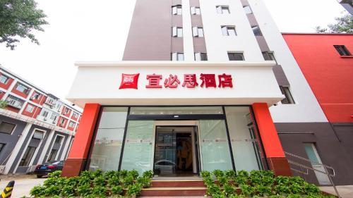 ibis Beijing Tiantandongmen Metro Station Hotel photo 21