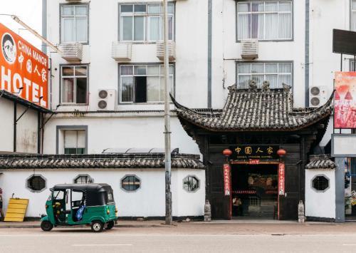 . China Manor Hotel & Restaurant