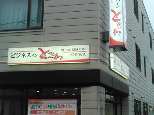 ビジネス イン トキワ