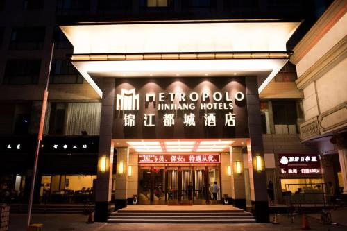 Metropolo,Hangzhou,West Lake Culture Square