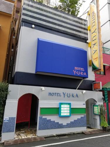 HotelHotel Yuka(Adult Only)