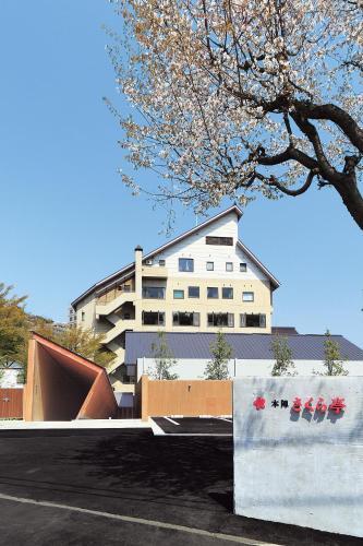 越后汤泽温泉樱花地酒店