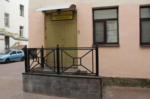 Inn Dostoevskiy