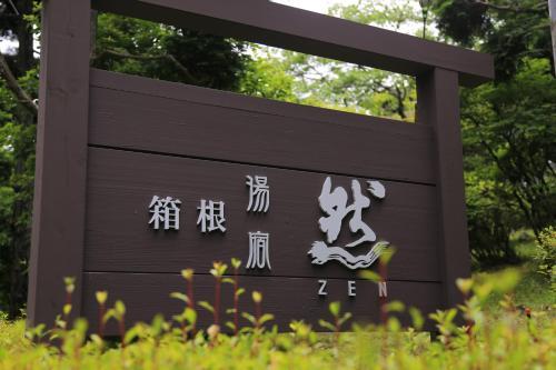箱根然溫泉日式旅館 Hakone Yuyado Zen