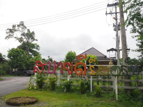 Sabaydee Resort Nakhon Nayok สะบายดีรีสอร์ท นครนายก