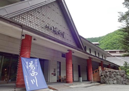 湯西川旅館 Hotel Yunishigawa