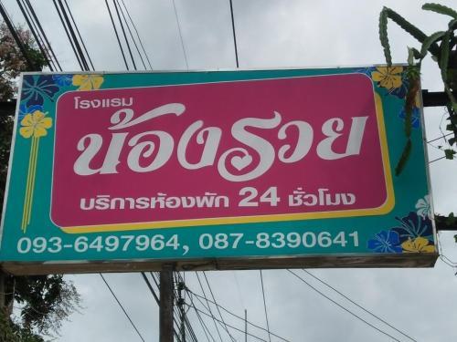 Nong Ruay Hotel Nong Ruay Hotel