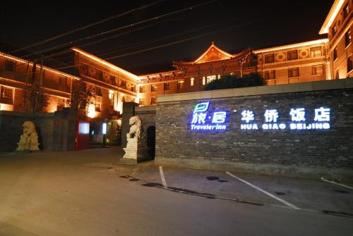 Traveler Inn Hua Qiao Beijing photo 3