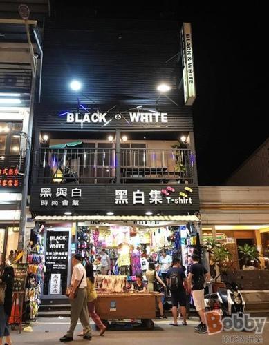 黑與白時尚會館 Black and White Inn