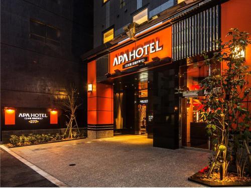 APA 호텔 니혼바시 바쿠로초 에키-기타
