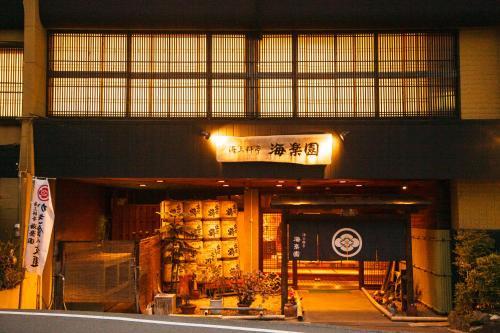 偕樂園日式旅館 Kairakuen