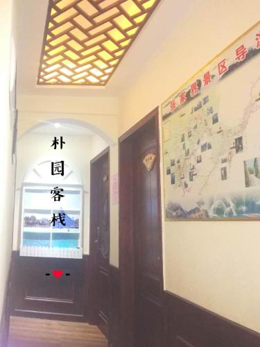 Puyuan Guesthouse