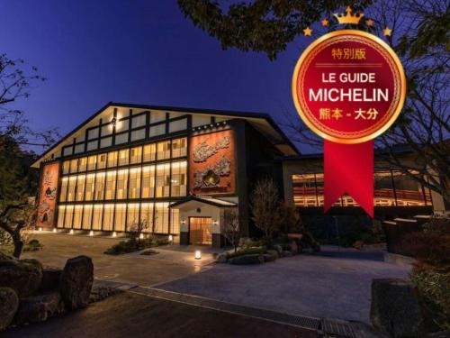 烏梅奧下塔溫泉旅館 Okuhita Onsen Umehibiki