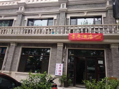 Beijing Sunrise Hostel Gulou Branch impression