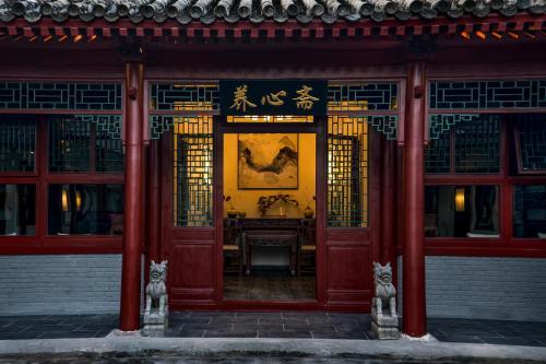 Beijing 161 Beihai Courtyard Hotel photo 43