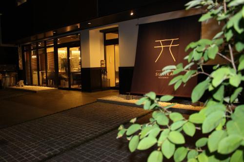 住處公寓飯店 Sumika Residence