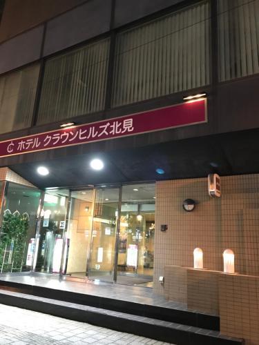 . Hotel Crown Hills Kitami