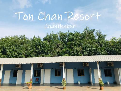 Ton Chan Resort Ton Chan Resort